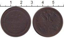 Изображение Монеты 1825 – 1855 Николай I 2 копейки 1852 Медь XF