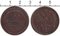 Изображение Монеты 1855 – 1881 Александр II 2 копейки 1859 Медь XF