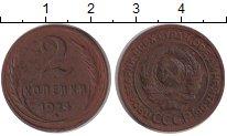 Изображение Монеты СССР 2 копейки 1924 Медь XF