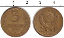 Изображение Монеты СССР 3 копейки 1940 Медь XF