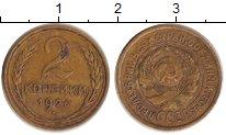 Изображение Монеты СССР 2 копейки 1926 Медь XF