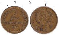 Изображение Монеты СССР 2 копейки 1937 Медь XF