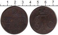 Изображение Монеты 1796 – 1801 Павел I 2 копейки 1800 Медь XF
