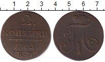 Изображение Монеты 1796 – 1801 Павел I 2 копейки 1801 Медь XF КМ