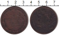 Изображение Монеты 1855 – 1881 Александр II 5 копеек 1858 Медь XF