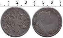 Монета 1730 – 1740 Анна Иоановна 1 полтина Серебро 1733 XF фото