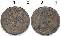 Изображение Барахолка Саудовская Аравия 10 халал 1972 Медно-никель XF