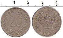 Изображение Монеты Греция 20 лепт 1895 Медно-никель VF