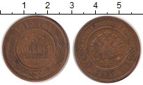 Изображение Монеты 1894 – 1917 Николай II 3 копейки 1915 Медь XF