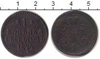 Изображение Монеты 1825 – 1855 Николай I 1 копейка 1844 Медь VF
