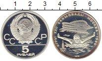 Изображение Монеты СССР 5 рублей 1978 Серебро Proof-