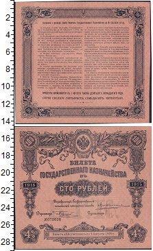 Изображение Боны Россия 100 рублей 1915  XF Государственное казн
