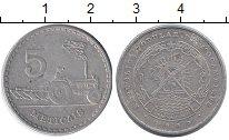Изображение Монеты Мозамбик 5 метикаль 1982 Алюминий XF Трактор.