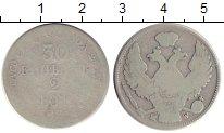 Изображение Монеты 1825 – 1855 Николай I 30 копеек 1838 Серебро