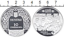 Изображение Монеты Украина 10 гривен 1998 Серебро Proof Кий
