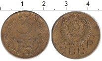 Изображение Дешевые монеты СССР 3 копейки 1957 Латунь XF-