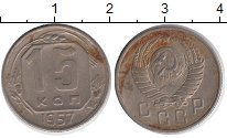 Изображение Дешевые монеты СССР 15 копеек 1957 Медно-никель XF