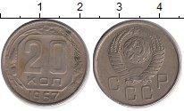 Изображение Барахолка СССР 20 копеек 1957 Медно-никель XF