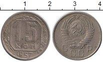 Изображение Барахолка СССР 15 копеек 1957 Медно-никель XF