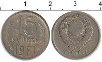 Изображение Дешевые монеты СССР 15 копеек 1961 Медно-никель VF