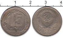 Изображение Дешевые монеты СССР 15 копеек 1957 Медно-никель XF-