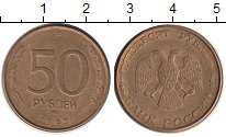 Изображение Барахолка Россия 50 рублей 1993 Латунь XF