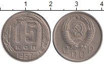 Изображение Барахолка СССР 15 копеек 1957 Медно-никель XF-
