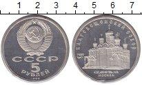 Изображение Монеты СССР 5 рублей 1989 Медно-никель Proof Родная упаковка. Бла