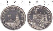 Изображение Монеты Россия 3 рубля 1993 Медно-никель Proof Родная упаковка. 50
