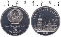 Изображение Монеты СССР 5 рублей 1988 Медно-никель Proof Софийский  собор.  К