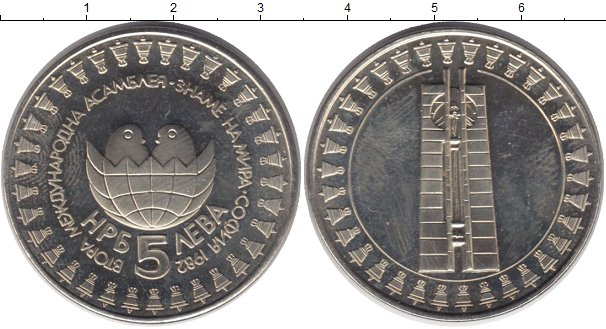 Картинка Монеты Болгария 5 лев Медно-никель 1982