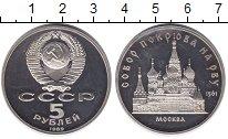 Изображение Монеты СССР 5 рублей 1989 Медно-никель Proof- Собор  Покрова  на