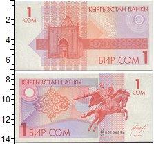 Изображение Банкноты Киргизия 1 сом 1993  XF
