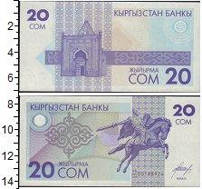 Изображение Боны Киргизия 20 сом 0  XF