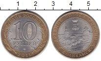 Изображение Монеты Россия 10 рублей 2011 Биметалл XF