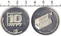Изображение Мелочь Израиль 10 лир 1976 Серебро XF