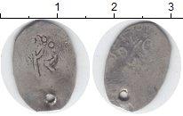 Изображение Монеты 1801 – 1825 Александр I 1 деньга 0 Серебро