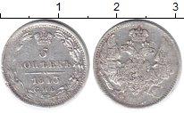 Изображение Монеты 1825 – 1855 Николай I 5 копеек 1843 Серебро VF