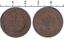 Изображение Монеты 1894 – 1917 Николай II 2 копейки 1909 Медь VF