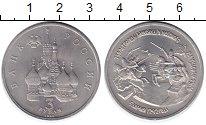 Изображение Монеты Россия 3 рубля 1992 Медно-никель UNC-