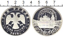 Изображение Монеты Россия 3 рубля 2010 Серебро Proof Спасо - Преображенск