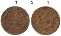 Изображение Монеты Россия СССР 2 копейки 1926 Латунь XF