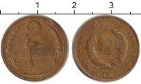 Изображение Монеты Россия СССР 2 копейки 1931 Латунь XF