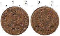 Изображение Монеты СССР 3 копейки 1943 Латунь VF