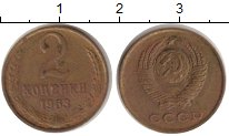 Изображение Монеты СССР 2 копейки 1963 Латунь XF