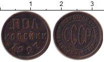 Изображение Монеты СССР 1/2 копейки 1927 Медь XF