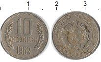Изображение Барахолка Болгария 10 стотинок 1962 Медно-никель XF