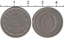 Изображение Дешевые монеты Югославия 1 динар 1965 Латунь-сталь XF
