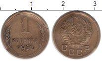 Изображение Монеты СССР 1 копейка 1952 Латунь