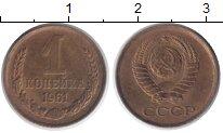 Изображение Монеты СССР 1 копейка 1961 Латунь